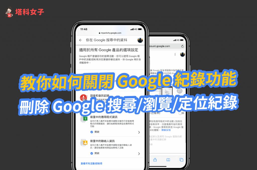 教你如何刪除 Google 搜尋、瀏覽、定位紀錄(關閉記錄功能)