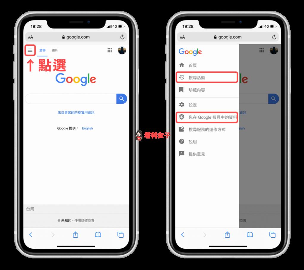 教你如何刪除 Google 搜尋活動