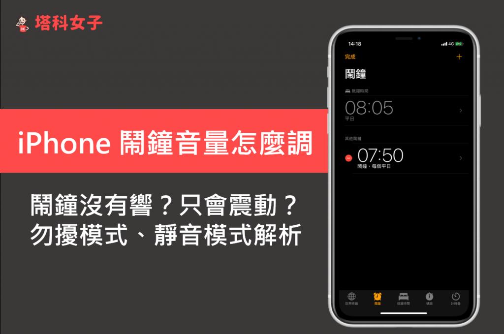 iPhone 闹钟音量怎么调只有震动没有响勿扰模式、静音模式解析