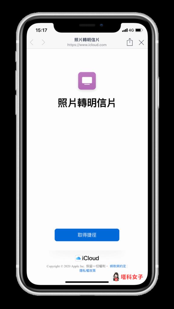 iPhone 照片轉明信片,配上想寫的短語 (iOS 捷徑)
