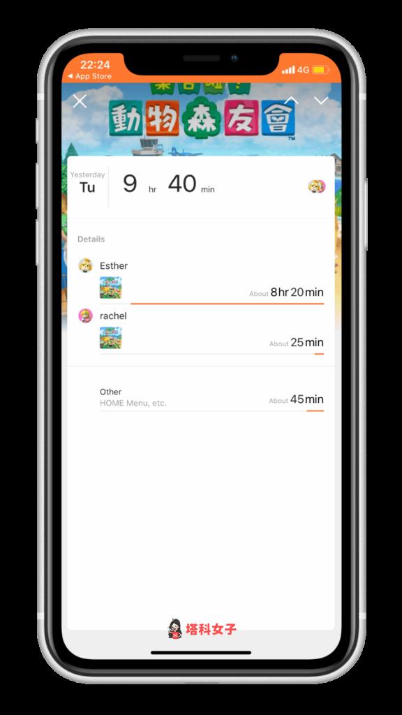 Switch Parental Controls App 以帳戶查看玩Switch時間